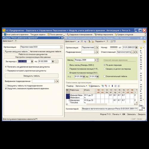 Комплект программного обеспечения PERCo-SP10