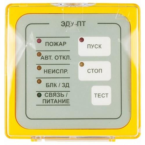 ЭДУ-ПТ